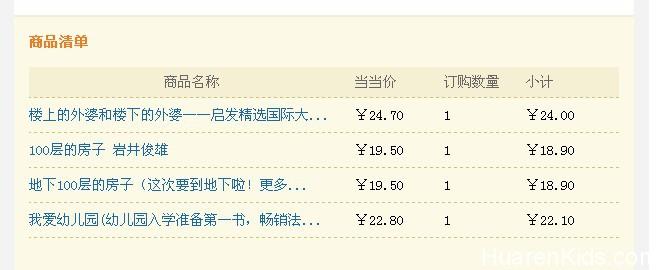 晒单:当当1单(四免一) 当当,书单 华人小孩 HuarenKids