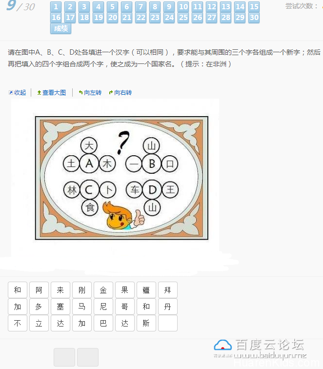 203303sb4oumbyk5gy5oc3.png - 新年伊始,考考你的脑力! - 华人小孩 - HuarenKids