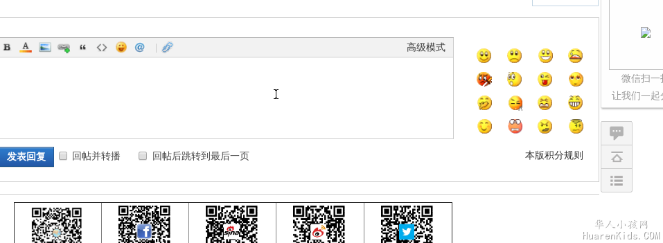 testing pics.png - 测试发帖 - 华人小孩 - HuarenKids